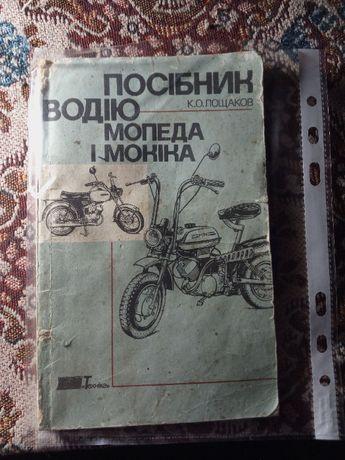 Посібник водію мопеда і мокіка