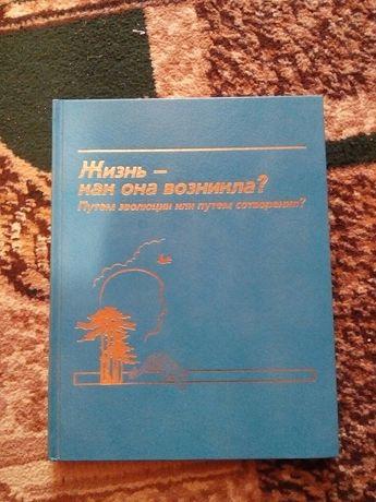 """Книга """"Жизнь-как она возникла?"""""""