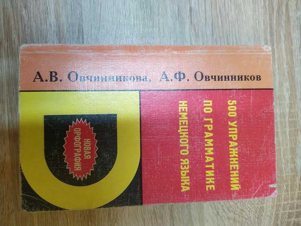 Книга  Немецкая грамматика