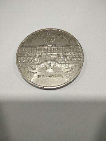 Монета СССР 5 рублей Петродворец