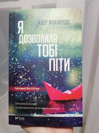 """Книга Клер Макiнтош """"Я дозволила тобi пiти"""""""