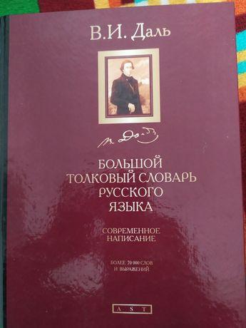 Великий словник російської мови