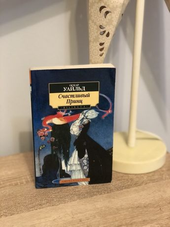 Книга Оскара Уайльда «Счастливый принц»