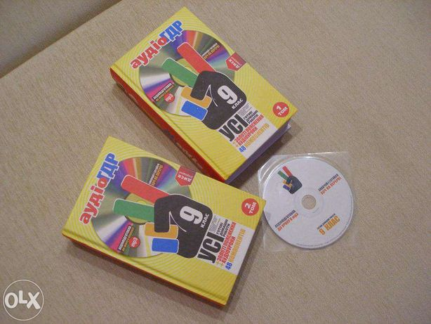 Решебник 9 класс 2 тома +диск