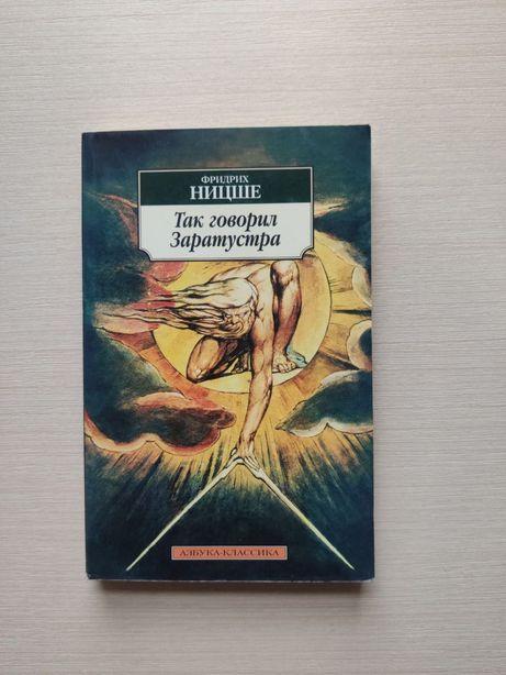 Книга «Так говорил Заратустра» Ф. Ницше