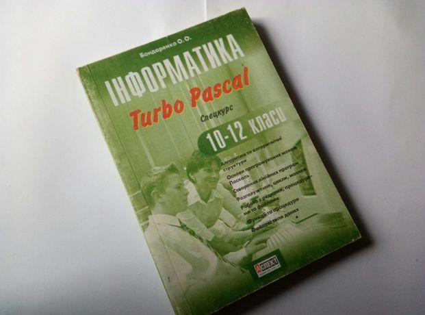Спецкурс Turbo Pascal