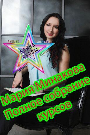 Мария Минакова Полное собрание курсов