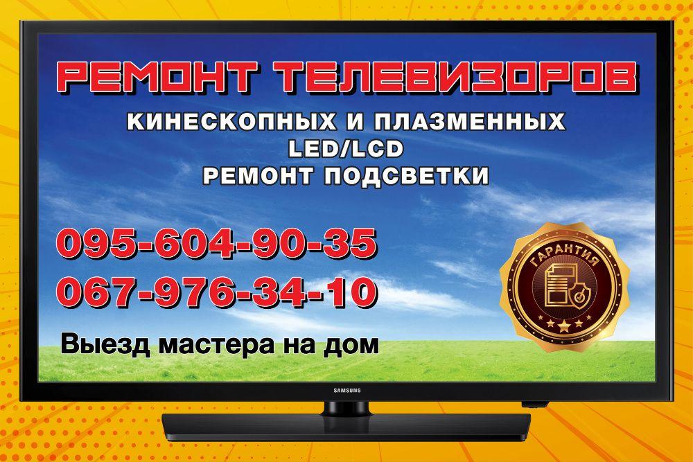 Ремонт телевизоров всех моделей Запорожье - изображение 1