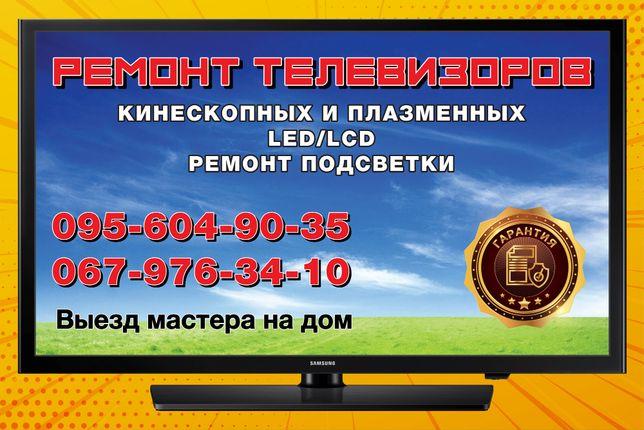 Ремонт телевизоров всех моделей
