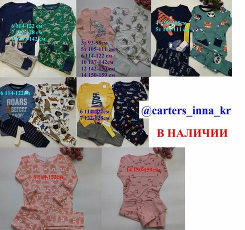 В наличии пижамы Carters,4т,5т,6,7,8,10, 12,14,картерс,пижама,піжами