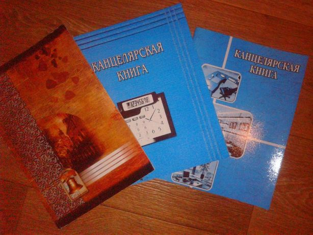 Книги канцялярские , скоросшиватели