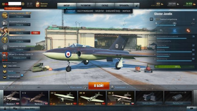Аккаунт World of Warplanes/Warships/Tanks