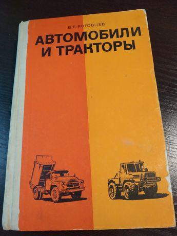 Роговцев В. Автомобили и тракторы 1977 год