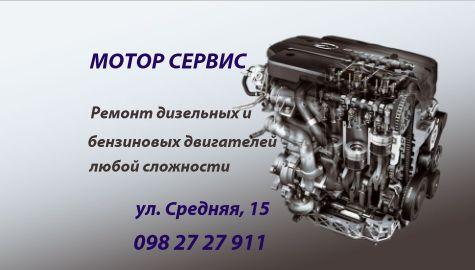СТО МОТОР СЕРВИС Ремонт бензиновых и дизельных двигателей с гарантией.