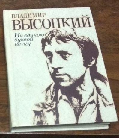 Стихи Владимира Высоцкого.