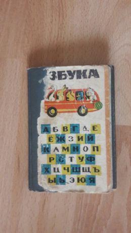 Азбука для деток периода СССР
