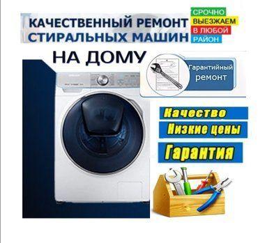 Ремонт стиральных машин Новая Каховка, область, гарантия 1-5лет.