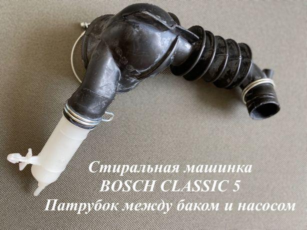 Стиральная машинка BOSCH CLASSIC 5 патрубок между баком и насосом. Б/У