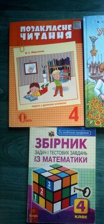 Марченко позакласне читання книга 4 клас