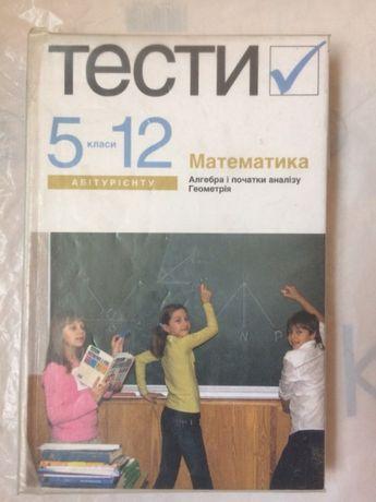 Тести 5-12 класи Математика (Алгебра, геометрія) Лагно