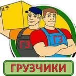 Грузоперевозки грузчики переезд вывоз мусора