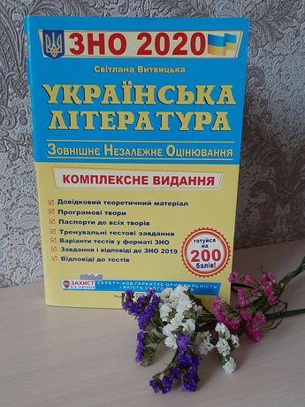 Посібники для підготовки до ЗНО з української мови та літератури