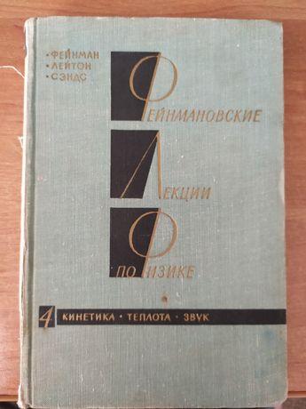Фейнмановские лекции по физике 4 том