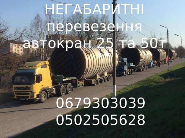 Низкорамный Трал, Негабарит, ( Украина и Европа ), Автокран 50т, 25т