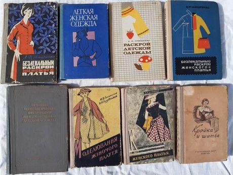 Книги по изготовлению детской и женской одежды СССР