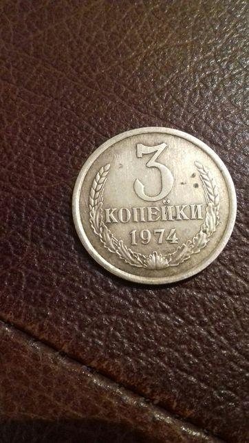 3 коп 1974 року монети С С С Р