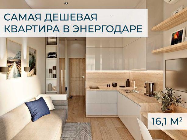 Самая дешевая квартира 16,1 м2 в Энергодаре