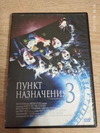 """DVD диск """"Пункт назначения 3"""""""