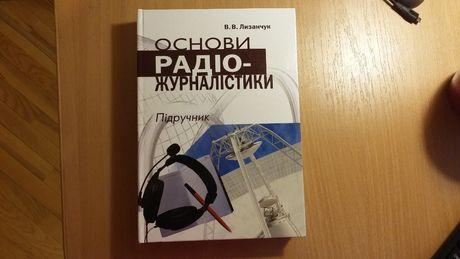 """Учебник """"Основы радиожурналистики"""" автор Лизанчук В.В."""