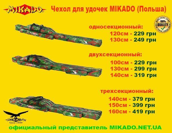 Чехол для удочек/удилищ Mikado камуфляжный (оригинал) Польша