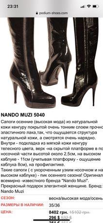 Сапоги осенние ( чоботи осінні) Nando Muzi Италия