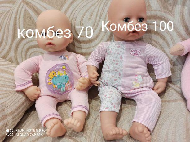 Одежда для кукол Baby annabell baby born baby alive