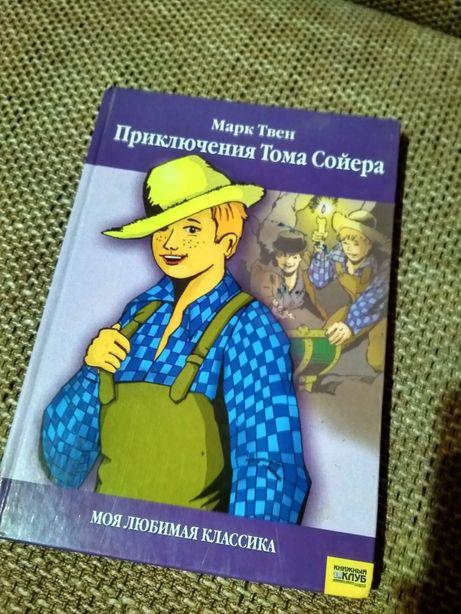 "Книга ""Приключения Тома Сойера"""