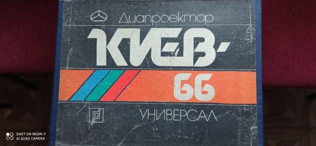 Диапроектор Киев-66 универсал