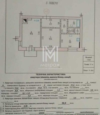 Продам 2-х комнатную квартиру в центре Харькова.