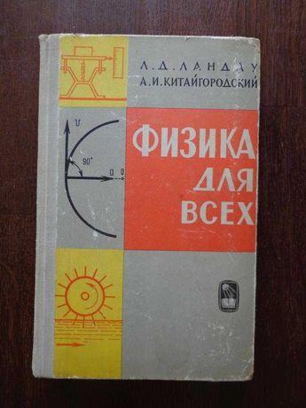"""Физика для всех"" (Л. Д. Ландау. А. И. Китайгородский)"