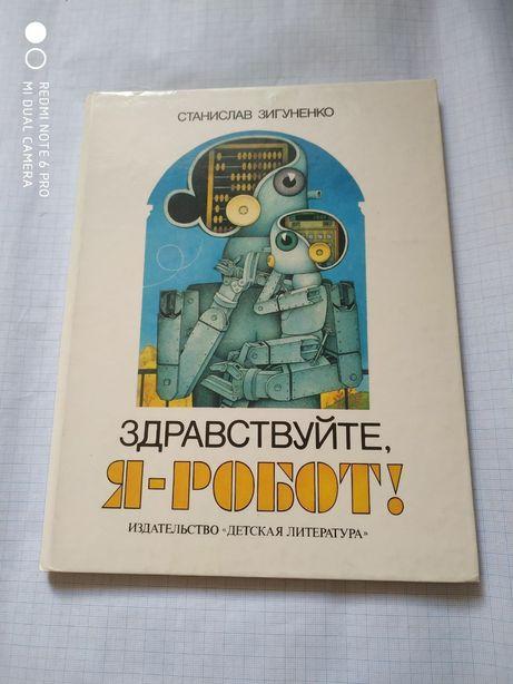 """""""Здравствуйте, Я - Робот !"""". Станислав Зигуненко. СССР."""