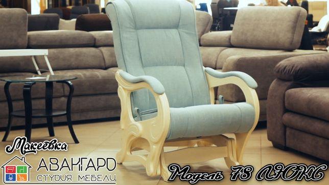 """Кресло-качалка глайдер для отдыха в спальню/гостиную """"Модель 78 Люкс"""""""
