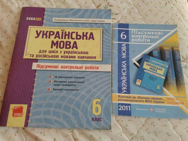 Підсумкові контрольні роботи з української мови 6 клас з відповідями