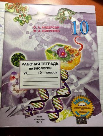 Печатная тетрадь по биологии 10 класс на русском языке