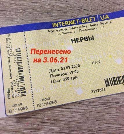 Билет на концерт Нервы Харьков 3.06.21