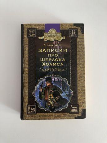 продам книгу «Записки про Шерлока Холмса»