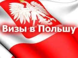 документов на рабочую визу в Польшу  виза , віза , wiza , visa