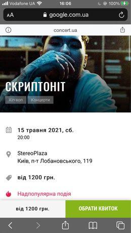 Скриптонит 8 октября Киев