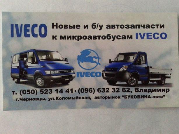 Новые и б/у запчасти к микроавтобусам IVECO