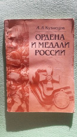"""Книга """"Ордена и медали России"""", А.А. Кузнецов"""